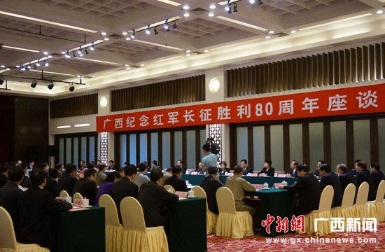 图为广西纪念红军长征胜利80周年座谈会。