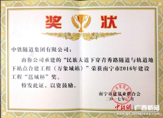 """中铁隧道集团四处公司两项目获南宁建设工程""""邕城杯""""奖"""