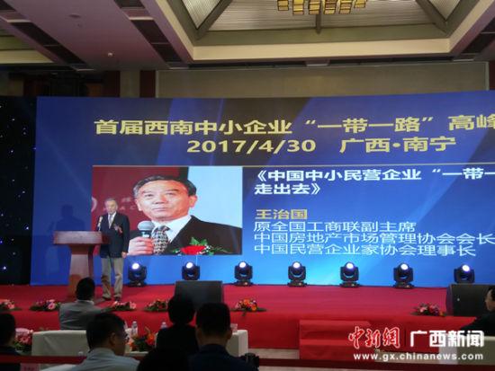 图为原全国工商联副主席王治国在演讲。