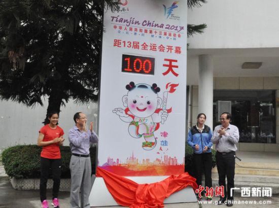图为广西体育局局长李泽与广西体育局副局长谢强(图左)为备战天津全运会百日倒计时揭牌