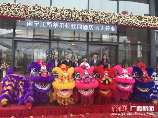 5月20日,广西首家签约入驻的希尔顿全球旗下的品牌酒店――南宁江南希尔顿欢朋酒店开业。