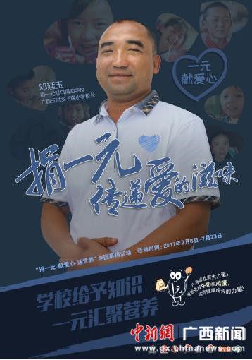 广西捐一元对口学校校长 邓廷玉
