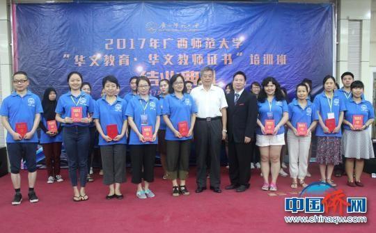 桂林市外侨办副主任余治水(前排左六)、广西师范大学国际教育学院副院长郭元兵(前排右五)与培训班学员合影。 陆汉宝 摄