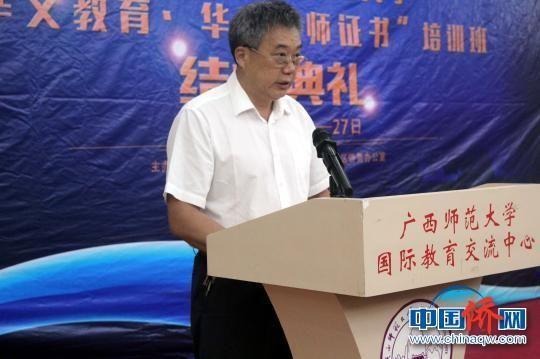 桂林市外侨办副主任余治水在培训班结业典礼上致辞。 陆汉宝 摄