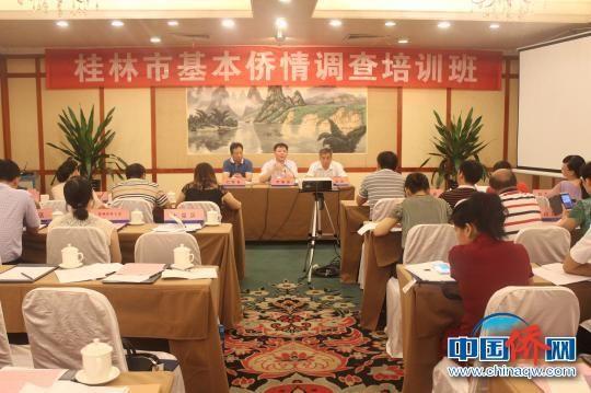 图为广西桂林基本侨情调查培训班现场。 陆汉宝 摄