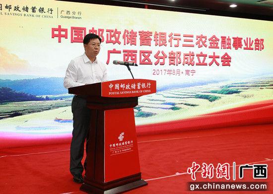 中国邮政储蓄银行副行长曲家文在成立大会上讲话。