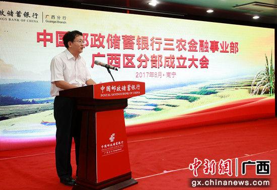 中国邮政储蓄银行广西区分行行长史军保在成立大会上致辞。