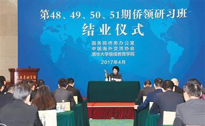 """图为""""第48-51期侨领研习班结业仪式""""在北京举行。国侨办主任裘援平出席结业仪式并为学员授课。   中新社记者 张 勤摄"""