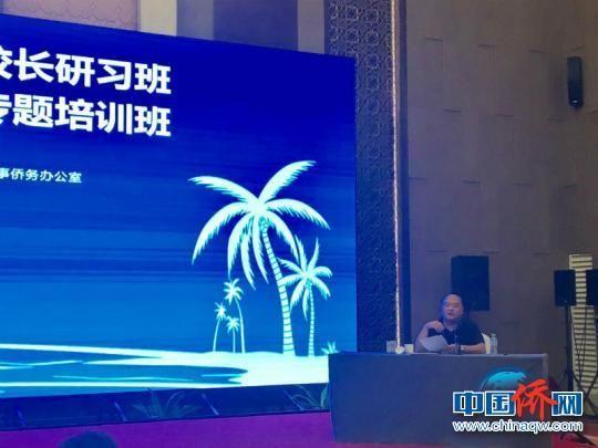 图为广西侨办文宣处处长史荣平作经验介绍 刘苗苗 摄