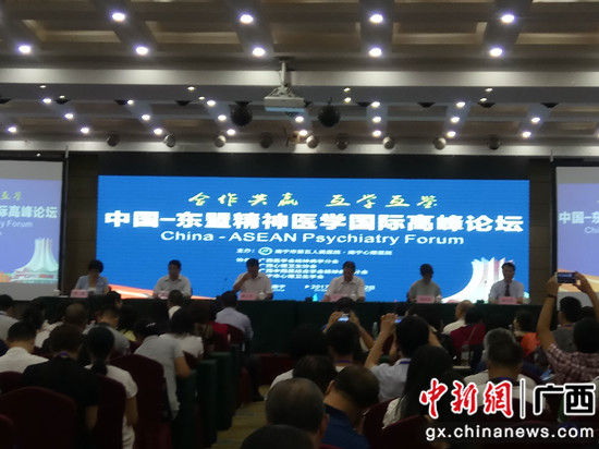 """图为""""中国-东盟精神医学国际高峰论坛""""现场。"""