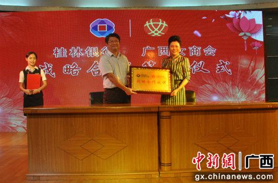 图为广西女商会与桂林银行缔结战略合作关系