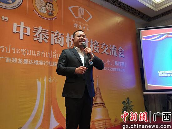 泰国商业服务及产品组合协会会长郑龙致辞。