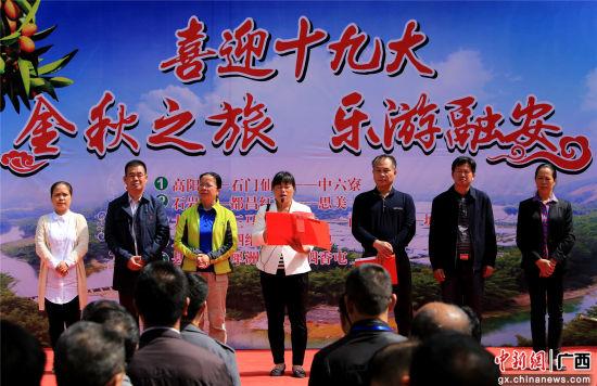 融安县特色农业旅游线路推介活动现场。覃庆和 摄