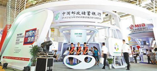 中国邮储银行积极发展互联网金融。图为邮储银行在参加智慧金融展。