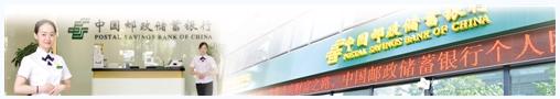 邮储银行营业网点,客服经理欢迎客户光临。