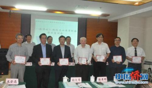 图为《八桂侨刊》为学术顾问颁发聘书 林浩 摄