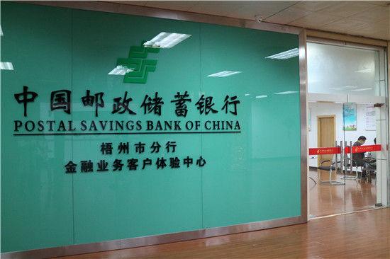 图为邮储银行梧州市分行金融业务客户体验中心。