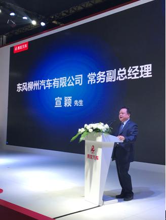 东风柳汽常务副总经理宣颖致辞。