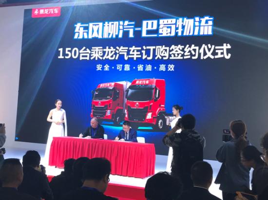 东风柳汽与巴蜀物流签订150台购车协议。