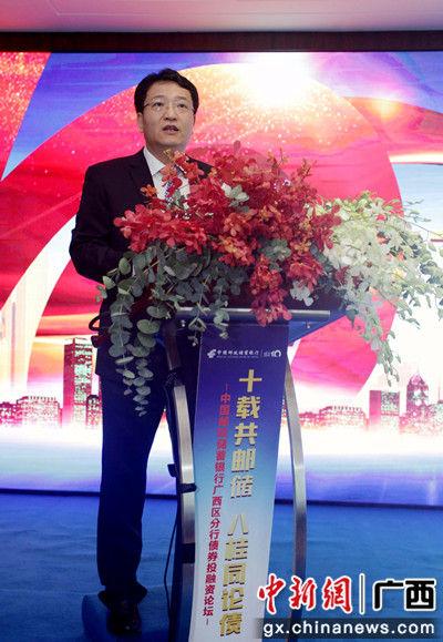 邮储银行广西区分行史军保行长在论坛上致辞。