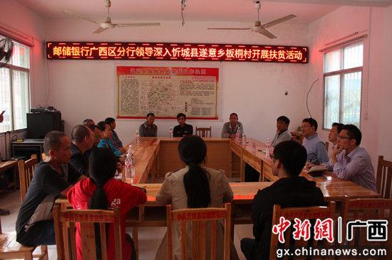 邮储银行广西区分行扶贫慰问队与当地贫困代表座谈。
