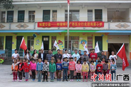 邮储银行广西区分行邮爱公益行。