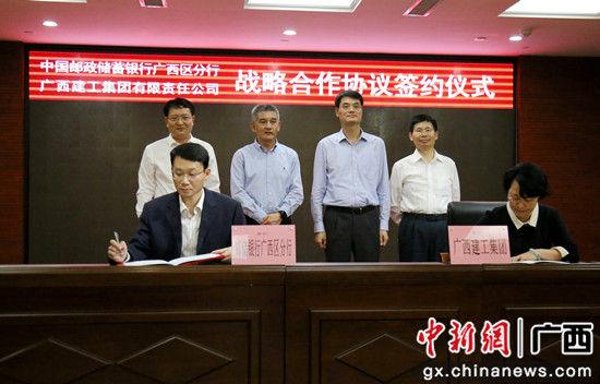 中国邮政储蓄银行广西区分行与广西建工集团签署战略合作协议。 梁昕昀 摄
