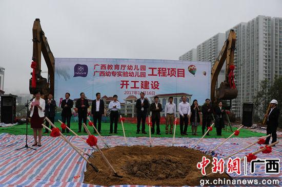 图为广西教育厅幼儿园项目开工建设启动仪式现场。 何宇 摄
