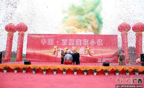 中国·百朋莲花小镇开工仪式现场。