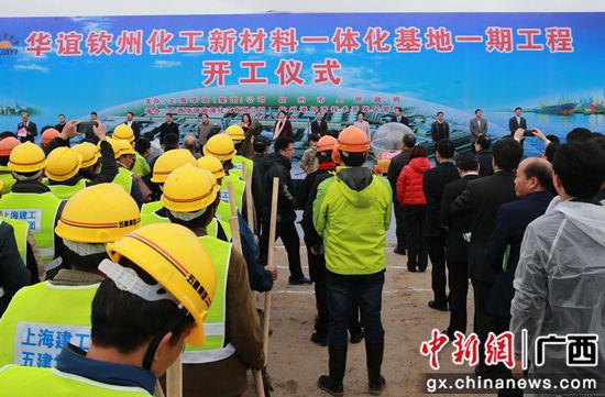 华谊钦州化工新材料一体化基地一期工程开工仪式。曾开宏 摄