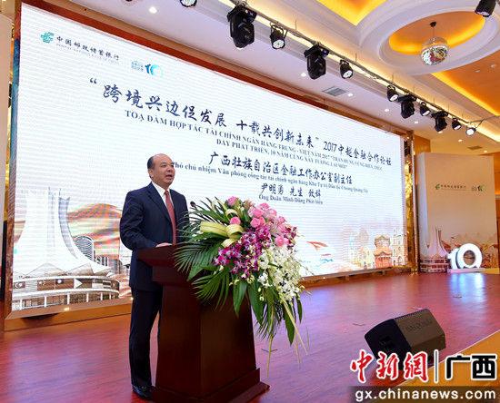 自治区金融办尹明勇副主任在论坛上致辞。