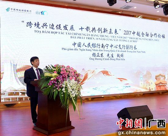 中国人民银行南宁中心支行杨正东副行长在论坛上致辞。