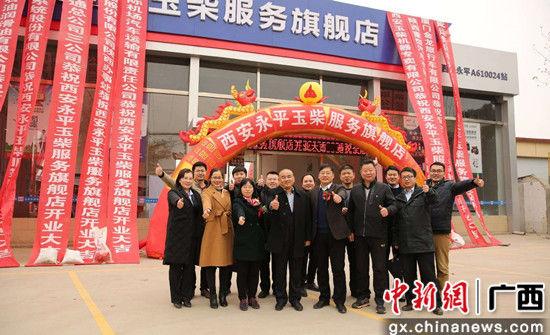全国第三家--西安永平玉柴服务旗舰店。