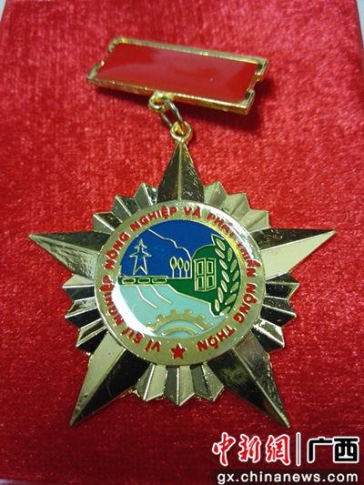 吕荣华荣获的越南农业部颁发的荣誉奖章。