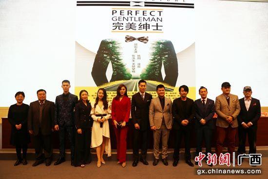 电影《完美绅士》将开拍 讲述南宁青年人创业励
