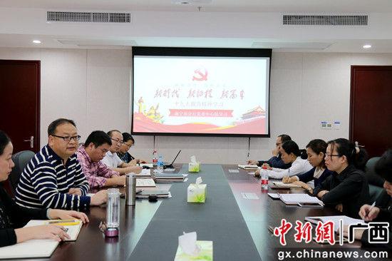 邮储银行南宁市分行开展党的十九大报告专题学习。