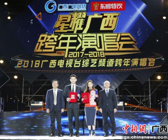 图为广西地区最受电视观众欢迎男女演员奖颁奖现场。