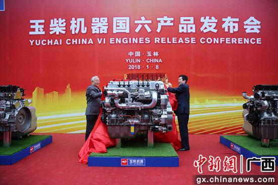 图为中国工程院院士苏万华(左)和玉柴机器股份有限公司董事长晏平为玉柴国六排放发动机揭幕。温正华 摄影