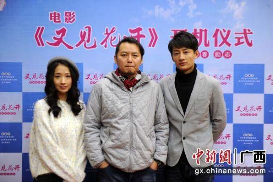 赵俊�B(左一)、王煊(中)、姚开广在开机仪式后合影。蒋雪林 摄