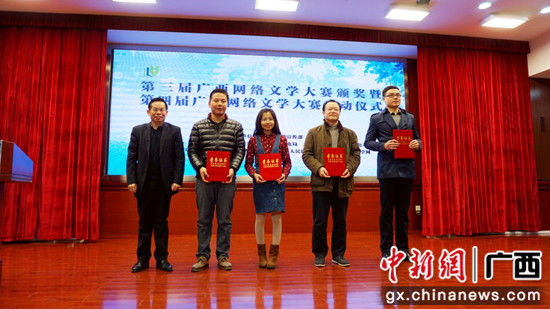 广西出版传媒集团有限公司党委副书记、总编辑、副总经理曹光哲颁发优秀组织奖。