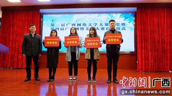 自治区新闻出版广电局党组成员、副局长朱为范为广西网络文学高校联盟授予培育资金。