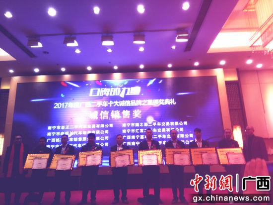 """图一为""""2017年度广西二手车十大诚信品牌之星""""颁奖现场。"""