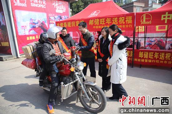邮储银行梧州市分行黄杰文副行长带领志愿者们为返乡群众送上食物,送上问候。