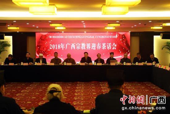 2018年广西宗教界迎春茶话会在南宁举行