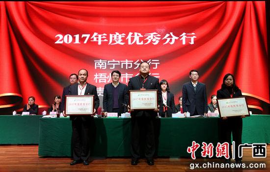 """邮储银行广西区分行行行领导为获得""""2017年度优秀分行""""的南宁、梧州、贵港市分行颁奖。"""