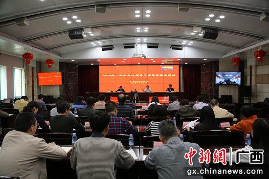 -邮储银行广西区分行召开领导干部集体廉政谈话会议。