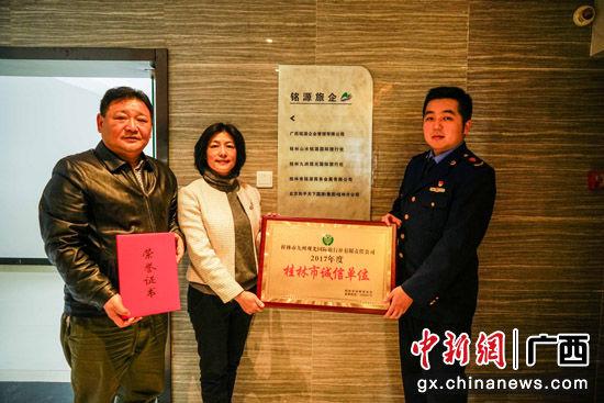 桂林两家旅行社被授予诚信单位称号