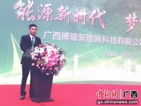 图为博耀科技董事长熊庆文致辞。