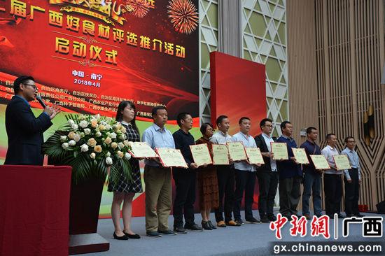 广西十大好吃鸡获奖企业代表上台领奖。