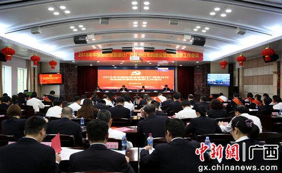 邮储银行广西区分行组织召开2018年党的建设暨纪检监察工作会议。